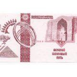 Великий Шелковый Путь (Great Silk Way) — Казахстан — 2008 — тестовая банкнота (11)
