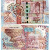 Великий Шелковый Путь (Great Silk Way) — Казахстан — 2008 — тестовая банкнота (2)
