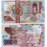 Великий Шелковый Путь (Great Silk Way) — Казахстан — 2008 — тестовая банкнота (10)