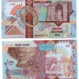 Великий Шелковый Путь (Great Silk Way) — Казахстан — 2008 — тестовая банкнота (6)