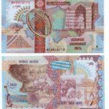 Великий Шелковый Путь (Great Silk Way) — Казахстан — 2008 — тестовая банкнота (7)