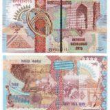 Великий Шелковый Путь (Great Silk Way) — Казахстан — 2008 — тестовая банкнота (8)