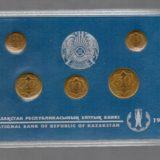 Полный набор тиынов 1993 года в футляре НБ РК