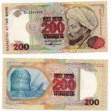 Банкнота 200 тенге 1993 года, Казахстан