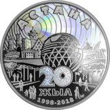 20 лет Астане, Казахстан, 500 тенге — серебряная монета с голограммой