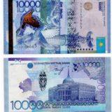 Банкнота 10000 тенге 2012 года, Келимбетов, замещение (серия ЛЛ), Казахстан