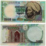 Банкнота 2000 тенге 2000 года, серия АА, Казахстан