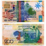 Банкнота 200 тенге 2006 года, Азиатские Игры, Казахстан (UNC)