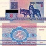 Банкнота 5 рублей 1992 года (волки), Беларусь (UNC)